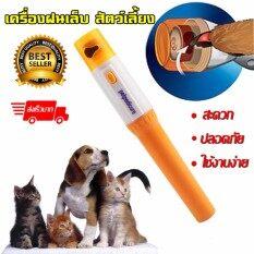 Pedicure Pet เครื่องขัดตะไบ เล็บหมา เล็บแมว รุ่นใหม่.
