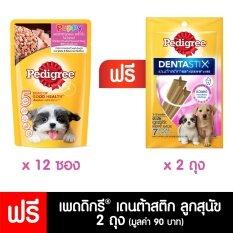 ราคา Pedigree® เพดดิกรี® แบบเพาช์ สูตรลูกสุนัข รสไก่ชิ้นในน้ำเกรวี่ 130กรัม 12 ซอง เป็นต้นฉบับ
