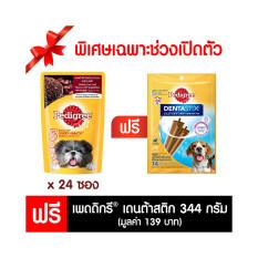 ราคา Pedigree® แบบเพาช์ รสตับย่างบดและผัก 130G 24 ซอง ใน Thailand