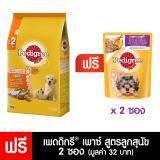 ขาย Pedigree® เพดดิกรี® แบบเม็ด สูตรลูกสุนัข รสไก่ไข่และนม 1 5กก 1 ถุง ฟรี เพดดิกรี® สูตรลูกสุนัข รสไก่ตับและไข่บดพร้อมผัก80 กรัม 2 ซอง