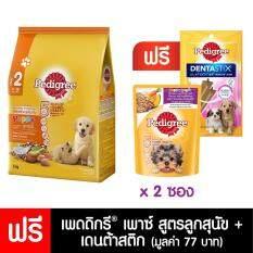 ซื้อ Pedigree® เพดดิกรี® แบบเม็ด สูตรลูกสุนัข รสไก่ไข่และนม 3กก 1 ถุง ฟรี เพดดิกรีสูตรลูกสุนัขรสไก่ตับและไข่บดพร้อมผัก80Gx2 เพดดิกรีเดนต้าสติกลูกสุนัข56Gx1ถุง ออนไลน์ Thailand