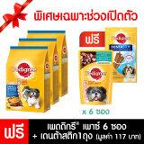 Pedigree® แบบเม็ด สูตรสุนัขพันธุ์เล็ก รสไก่ตับ ผัก 3Kg 3ถุง เป็นต้นฉบับ
