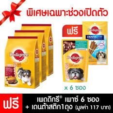 ขาย Pedigree® แบบเม็ด สูตรสุนัขพันธุ์เล็ก รสตับย่าง 3Kg 3ถุง ใหม่