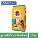 ขาย Pedigree® Dog Food Dry *d*lt Grilled Chicken Liver Flavour เพดดิกรี®อาหารสุนัขชนิดแห้ง แบบเม็ด สูตรสุนัขโต รสไก่และตับย่าง 10กก 1 ถุง เป็นต้นฉบับ