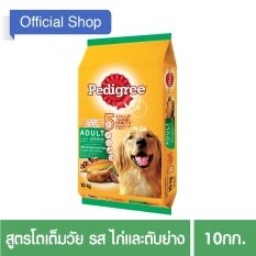 โปรโมชั่น Pedigree® Dog Food Dry *d*lt Grilled Chicken Liver Flavour เพดดิกรี®อาหารสุนัขชนิดแห้ง แบบเม็ด สูตรสุนัขโต รสไก่และตับย่าง 10กก 1 ถุง Pedigree ใหม่ล่าสุด