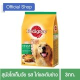 ราคา Pedigree® Dog Food Dry *d*lt Grilled Chicken Liver Flavour เพดดิกรี®อาหารสุนัขชนิดแห้ง แบบเม็ด สูตรสุนัขโต รสไก่และตับย่าง 3กก 1 ถุง เป็นต้นฉบับ Pedigree