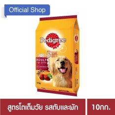 ราคา Pedigree® Dog Food Dry *d*lt Liver And Vegetable Flavour เพดดิกรี®อาหารสุนัขชนิดแห้ง แบบเม็ด สูตรสุนัขโต รสตับและผัก 10กก 1 ถุง สมุทรปราการ