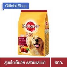 โปรโมชั่น Pedigree® Dog Food Dry *d*lt Liver And Vegetable Flavour เพดดิกรี®อาหารสุนัขชนิดแห้ง แบบเม็ด สูตรสุนัขโต รสตับและผัก 3กก 1 ถุง ใน สมุทรปราการ