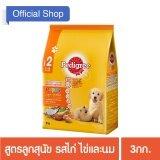 ราคา Pedigree® Dog Food Dry Puppy Chicken And Egg Flavour เพดดิกรี®อาหารสุนัขชนิดแห้ง แบบเม็ด สูตรลูกสุนัข รสไก่ไข่และนม 3กก 1 ถุง ออนไลน์ สมุทรปราการ