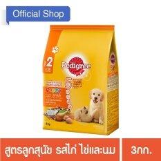 ขาย Pedigree® Dog Food Dry Puppy Chicken And Egg Flavour เพดดิกรี®อาหารสุนัขชนิดแห้ง แบบเม็ด สูตรลูกสุนัข รสไก่ไข่และนม 3กก 1 ถุง ใหม่