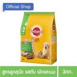 ขาย Pedigree® Dog Food Dry Puppy Liver And Vegetable Flavour เพดดิกรี®อาหารสุนัขชนิดแห้ง แบบเม็ด สูตรลูกสุนัข รสตับและนม 3กก 1 ถุง เป็นต้นฉบับ