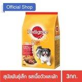โปรโมชั่น Pedigree® Dog Food Dry Small Breed Beef Lamb And Vegetable Flavour เพดดิกรี®อาหารสุนัขชนิดแห้ง แบบเม็ด สูตรสุนัขพันธุ์เล็ก รสวัวแกะและผัก 3กก 1 ถุง สมุทรปราการ