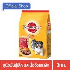 ขาย Pedigree® Dog Food Dry Small Breed Beef Lamb And Vegetable Flavour เพดดิกรี®อาหารสุนัขชนิดแห้ง แบบเม็ด สูตรสุนัขพันธุ์เล็ก รสวัวแกะและผัก 3กก 1 ถุง ออนไลน์ ใน สมุทรปราการ