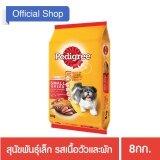 ขาย ซื้อ ออนไลน์ Pedigree® Dog Food Dry Small Breed Beef Lamb And Vegetable Flavour 8 Kg เพดดิกรี®อาหารสุนัขชนิดแห้ง แบบเม็ด สูตรสุนัขพันธุ์เล็ก รสวัวแกะและผัก 8กก 1 ถุง