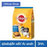 ซื้อ Pedigree® Dog Food Dry Small Breed Chicken Liver And Vegetable Flavour เพดดิกรี®อาหารสุนัขชนิดแห้ง แบบเม็ด สูตรสุนัขพันธุ์เล็ก รสไก่ตับและผัก 3กก 1 ถุง ถูก