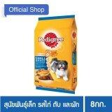 Pedigree® Dog Food Dry Small Breed Chicken Liver And Vegetable Flavour 8 Kg เพดดิกรี®อาหารสุนัขชนิดแห้ง แบบเม็ด สูตรสุนัขพันธุ์เล็ก รสไก่ตับและผัก 8กก 1 ถุง เป็นต้นฉบับ