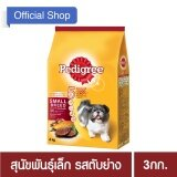 ราคา Pedigree® Dog Food Dry Small Breed Grilled Liver Flavour เพดดิกรี®อาหารสุนัขชนิดแห้ง แบบเม็ด สูตรสุนัขพันธุ์เล็ก รสตับย่าง 3กก 1 ถุง Pedigree