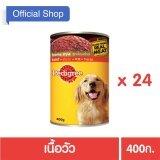 ซื้อ Pedigree® Dog Food Wet Can Beef เพดดิกรี®อาหารสุนัขชนิดเปียก แบบกระป๋อง เนื้อวัว 400กรัม 24 กระป๋อง ถูก สมุทรปราการ