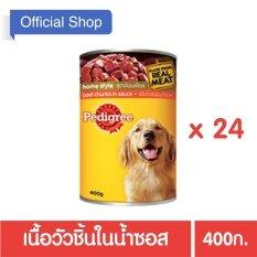 ราคา Pedigree® Dog Food Wet Can Beef Chunks In Sauce เพดดิกรี®อาหารสุนัขชนิดเปียก แบบกระป๋อง เนื้อวัวชิ้นในน้ำซอส 400กรัม 24 กระป๋อง ใหม่ล่าสุด
