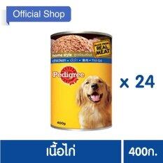 ราคา Pedigree® Dog Food Wet Can Chicken เพดดิกรี®อาหารสุนัขชนิดเปียก แบบกระป๋อง เนื้อไก่ 400กรัม 24 กระป๋อง Pedigree สมุทรปราการ