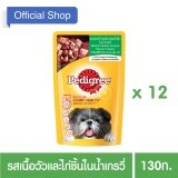 ขาย Pedigree® Dog Food Wet Pouch Beef Chicken Chunks Flavour In Gravy เพดดิกรี®อาหารสุนัขชนิดเปียก แบบเพาช์ รสเนื้อและไก่ชิ้นในน้ำเกรวี่130กรัม 12 ซอง ผู้ค้าส่ง