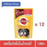 ราคา Pedigree® Dog Food Wet Pouch Beef Chunks Flavour In Gravy เพดดิกรี®อาหารสุนัขชนิดเปียก แบบเพาช์ รสเนื้อชิ้นในน้ำเกรวี่ 130กรัม 12 ซอง ใหม่ล่าสุด