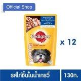 ราคา Pedigree® Dog Food Wet Pouch Chicken Chunks Flavour In Gravy เพดดิกรี®อาหารสุนัขชนิดเปียก แบบเพาช์ รสไก่ชิ้นในน้ำเกรวี่ 130กรัม 12 ซอง ถูก