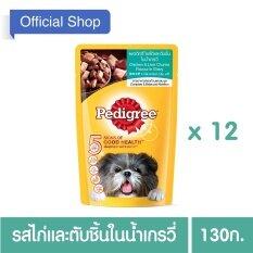 Pedigree® Dog Food Wet Pouch Chicken Liver Chunks Flavour In Gravy เพดดิกรี®อาหารสุนัขชนิดเปียก แบบเพาช์ รสไก่และตับชิ้นในน้ำเกรวี่130กรัม 12 ซอง ใน สมุทรปราการ