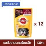 ส่วนลด Pedigree® Dog Food Wet Pouch Grilled Liver Loaf Flavour With Vegetables เพดดิกรี®อาหารสุนัขชนิดเปียก แบบเพาช์ รสตับย่างบดและผัก 130กรัม 12 ซอง