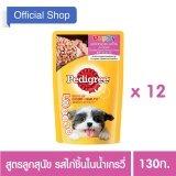 โปรโมชั่น Pedigree® Dog Food Wet Pouch Puppy Chicken Chunks Flavour In Gravy เพดดิกรี®อาหารสุนัขชนิดเปียก แบบเพาช์ สูตรลูกสุนัข รสไก่ชิ้นในน้ำเกรวี่ 130กรัม 12 ซอง