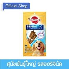 Pedigree® Dog Snack Denta Stix Large เพดดิกรี®ขนมสุนัข เดนต้าสติก สุนัขพันธุ์ใหญ่ 112กรัม 1 ถุง By Lazada Retail Pedigree.