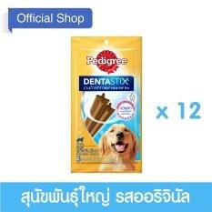 ขาย Pedigree® Dog Snack Denta Stix Large เพดดิกรี®ขนมสุนัข เดนต้าสติก สุนัขพันธุ์ใหญ่ 112กรัม 12 ถุง ราคาถูกที่สุด