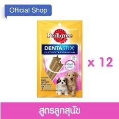 Pedigree® Dog Snack Denta Stix Puppy เพดดิกรี®ขนมสุนัข เดนต้าสติก ลูกสุนัข 56กรัม 12 ถุง By Lazada Retail Pedigree.