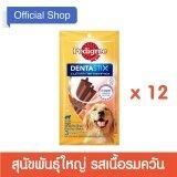 ขาย Pedigree® Dog Snack Denta Stix Smoky Beef Large เพดดิกรี®ขนมสุนัข เดนต้าสติก รสเนื้อรมควัน สุนัขพันธุ์ใหญ่ 112กรัม 12 ถุง ออนไลน์ ใน สมุทรปราการ