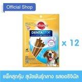 ราคา Pedigree® Dog Snack Denta Stix Value Pack Medium เพดดิกรี®ขนมสุนัข เดนต้าสติก สุนัขพันธุ์กลาง 344กรัม 12 ถุง ออนไลน์ สมุทรปราการ
