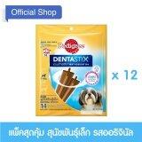 ซื้อ Pedigree® Dog Snack Denta Stix Value Pack Small เพดดิกรี®ขนมสุนัข เดนต้าสติก สุนัขพันธุ์เล็ก 210กรัม 12 ถุง ออนไลน์ สมุทรปราการ