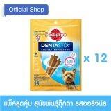 ราคา Pedigree® Dog Snack Denta Stix Value Pack Toy เพดดิกรี®ขนมสุนัข เดนต้าสติก สุนัขพันธุ์ตุ๊กตา 120กรัม 12 ถุง Pedigree สมุทรปราการ