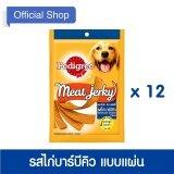 ขาย ซื้อ Pedigree® Dog Snack Meat Jerky Barbecued Chicken Flavour เพดดิกรี®ขนมสุนัข มีทเจอร์กี้ รสไก่บาร์บีคิว 80กรัม 12 ถุง