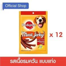 ราคา Pedigree® Dog Snack Meat Jerky Stix Smoky Beef Flavour เพดดิกรี®ขนมสุนัข มีทเจอร์กี้ สติ๊ก รสเนื้อรมควัน 60กรัม 12 ถุง ใหม่ล่าสุด