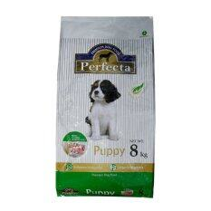 Perfectaอาหารสำหรับลูกสุนัข สูตรไก่และข้าวหอมมะลิ1 5กก Perfecta ถูก ใน Thailand