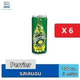 ซื้อ Perrier เครื่องดื่มน้ำแร่ธรรมชาติ กลิ่นเลมอน 330 มล 6 กระป๋อง ใหม่