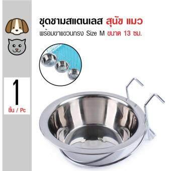 Pet Bowl ชุดชามสแตนเลส รุ่นแขวนกรง ชามให้น้ำและอาหาร สำหรับสุนัขและแมว Size M ขนาด 13 ซม.