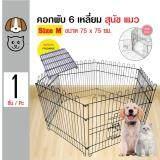 ราคา Pet Cage คอกพับ 6 เหลี่ยม พกพาง่าย เปิดประตูได้ สำหรับสุนัขและแมว Size M ขนาด 75X75 ซม ใหม่