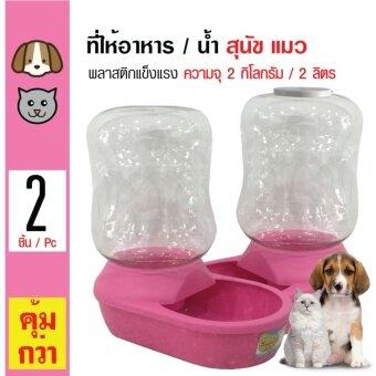 Pet Feeder ที่ให้อาหารและน้ำพลาสติกอัตโนมัติ ชามอาหาร ชามน้ำ สำหรับสุนัขและแมว ความจุ 2 กิโลกรัม/ 2 ลิตร (สีชมพู)