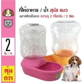 Pet Feeder ที่ให้อาหารและน้ำพลาสติกอัตโนมัติ ชามอาหาร ชามน้ำ สำหรับสุนัขและแมว ความจุ 2 กิโลกรัม/ 2 ลิตร (สีชมพู/สีส้ม)