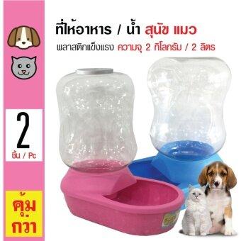 Pet Feeder ที่ให้อาหารและน้ำพลาสติกอัตโนมัติ ชามอาหาร ชามน้ำ สำหรับสุนัขและแมว ความจุ 2 กิโลกรัม/ 2 ลิตร (สีชมพู/สีฟ้า)
