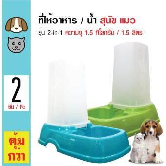 Pet Feeder ที่ให้อาหารและน้ำ รุ่น 2-in-1 สำหรับสุนัขและแมวขนาดเล็ก-กลาง ความจุ 1.5 กิโลกรัม/ ลิตร x 2 ชิ้น (สีฟ้า/ เขียว)