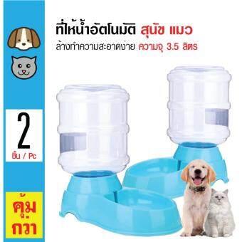 Pet Feeder ที่ให้น้ำอัตโนมัติ ชามน้ำดื่ม พร้อมสปริงดันน้ำ สำหรับสุนัขและแมว ความจุ 3.5 ลิตร (สีฟ้า) x 2 ชิ้น