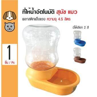 Pet Feeder ที่ให้น้ำพลาสติกอัตโนมัติ ชามน้ำ สำหรับสุนัขและแมว ความจุ 4.5 ลิตร (สีส้ม)