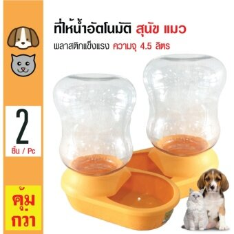Pet Feeder ที่ให้น้ำพลาสติกอัตโนมัติ ชามน้ำ สำหรับสุนัขและแมว ความจุ 4.5 ลิตร x 2 ชิ้น (สีส้ม)